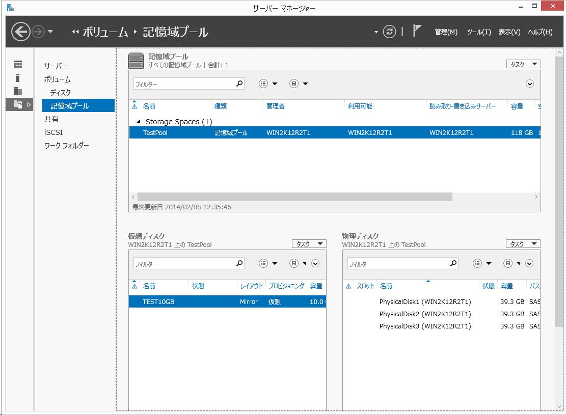 Windows Server 2012 StragePool Error Repair Step 01