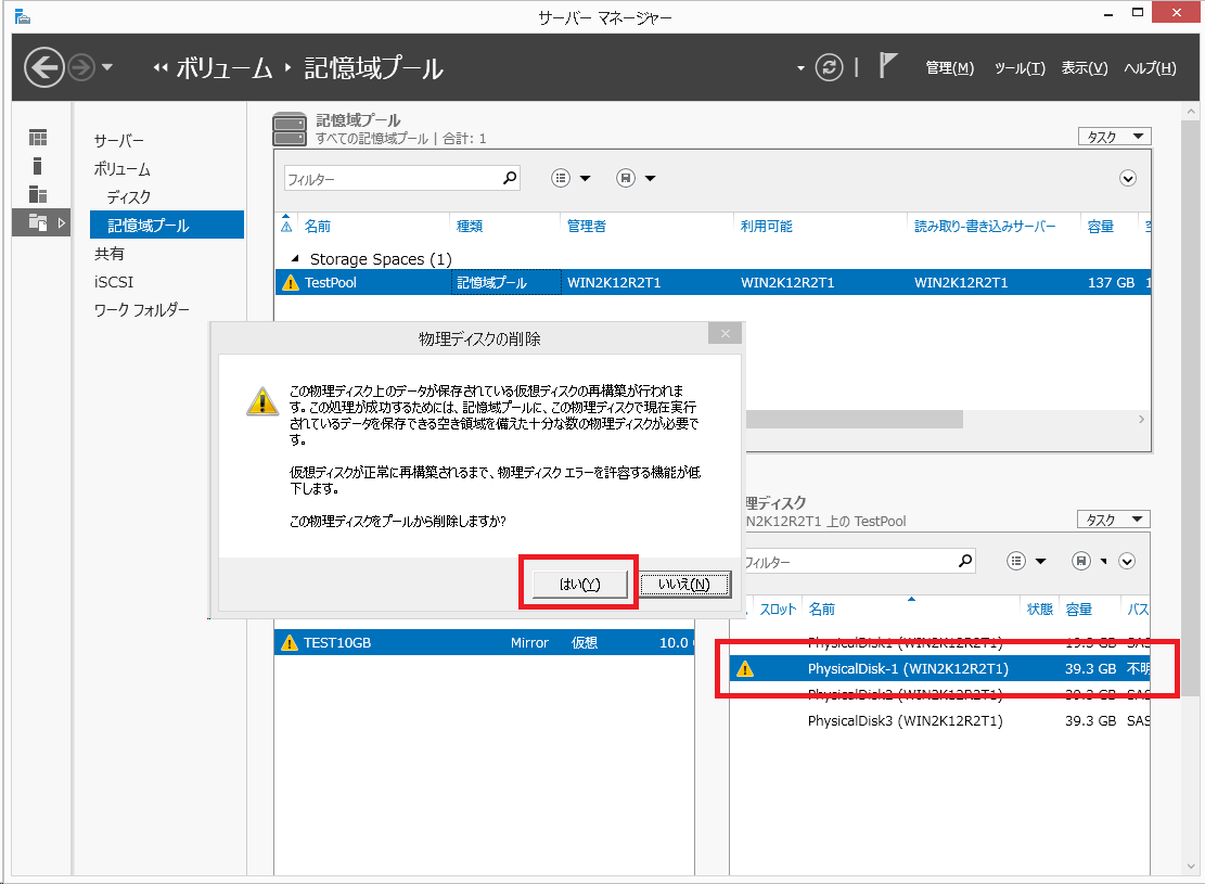 Windows Server 2012 StragePool Error Repair Step 04
