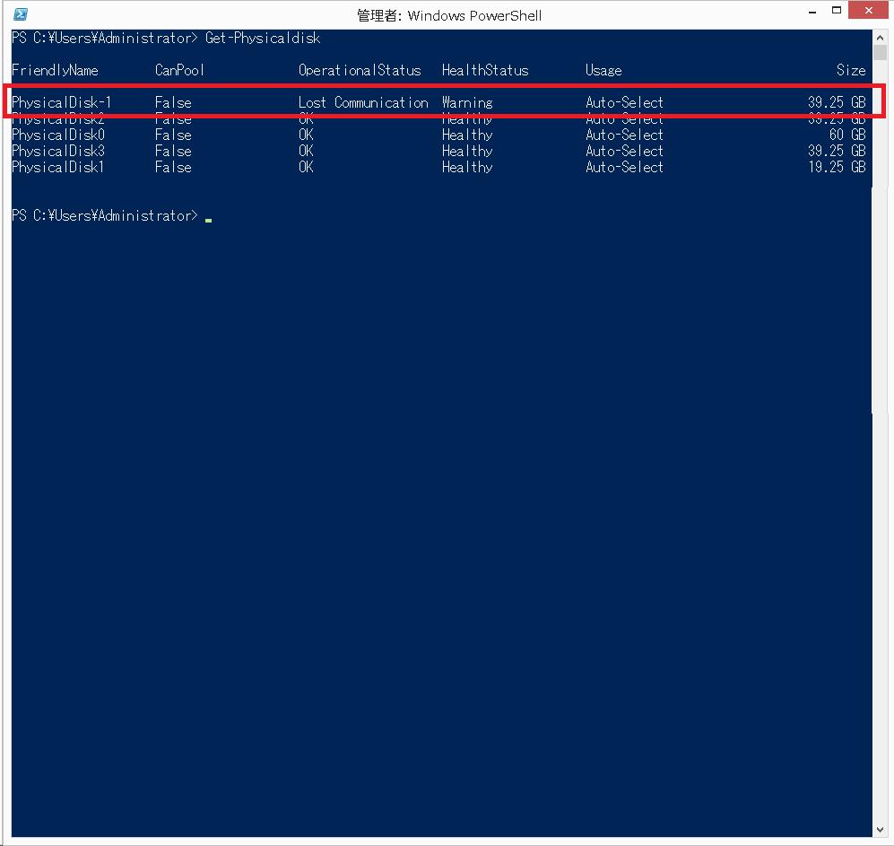 Windows Server 2012 StragePool Error Repair Step 06
