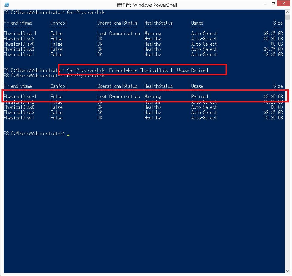Windows Server 2012 StragePool Error Repair Step 07