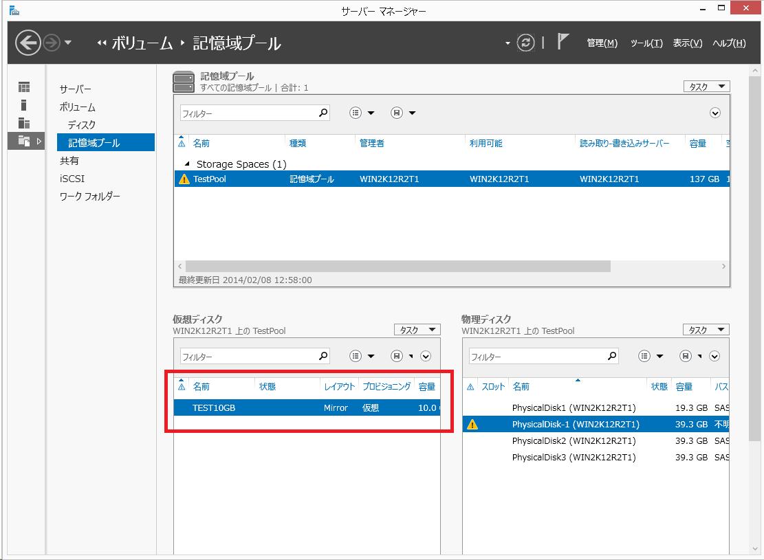 Windows Server 2012 StragePool Error Repair Step 09