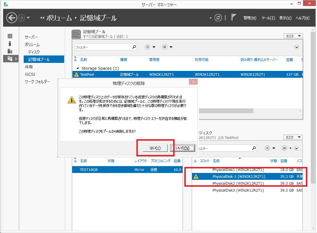 Windows Server 2012 StragePool Error Repair Step 10
