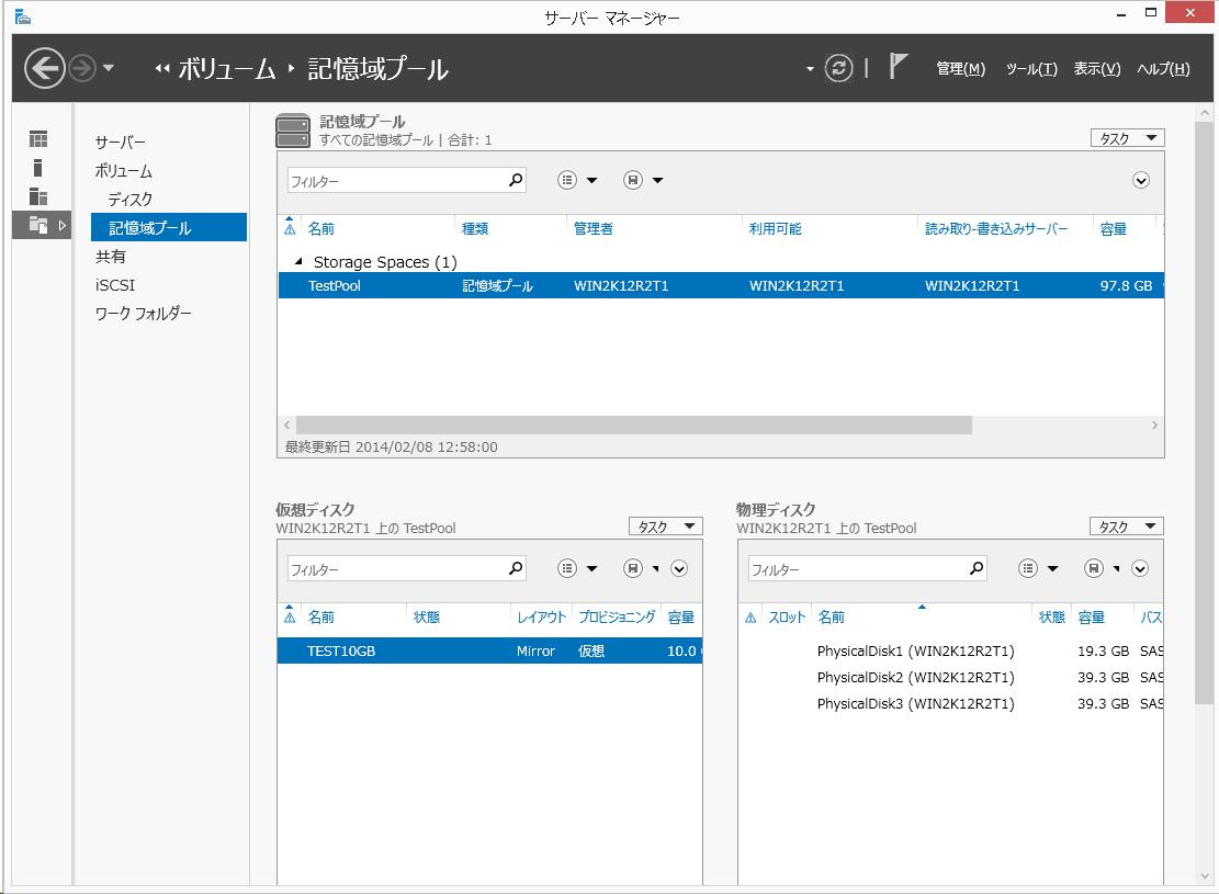 Windows Server 2012 StragePool Error Repair Step 11